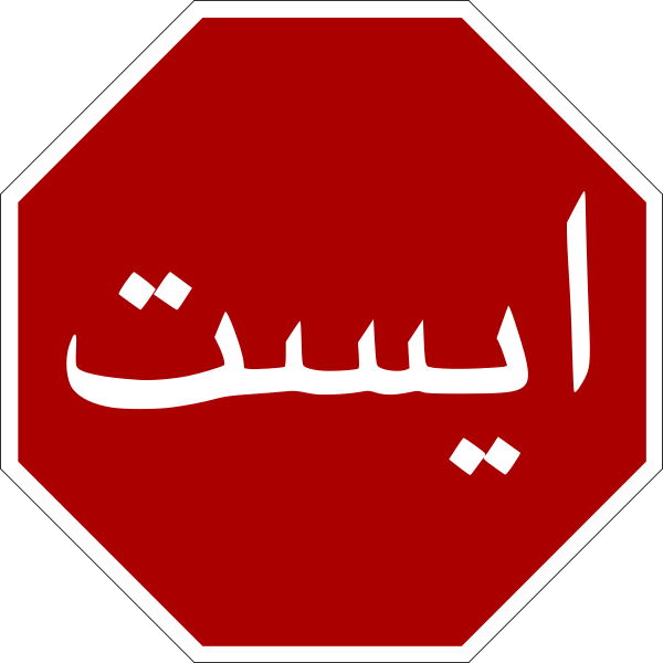 Stop Sign Black And White Png