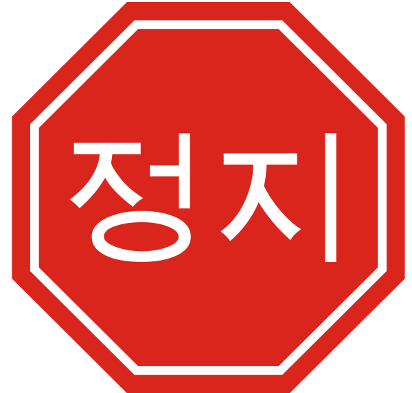 Stop Sign Png To Download